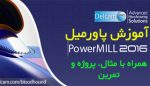 آموزش powermill 2016