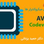 avr-codevision-tutorial